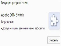 Adobe dtm switch в Google Chrome