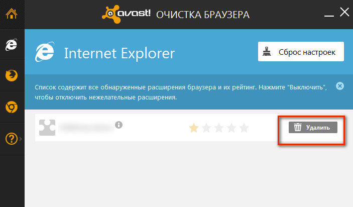 утилита Browser Cleanup